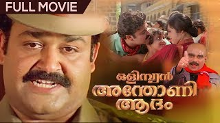 Olympiyan Anthony Adam | Malayalam Full Movie | Mohanlal | Meena