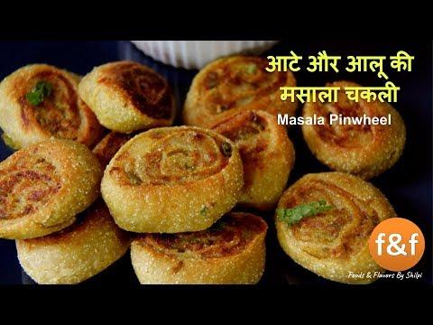 आटे से बना इतना टेस्टी नाश्ता की हर कोई पूछेगा कैसे बनाया   Asaan Nashta Recipe