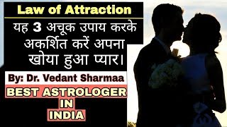 How To Get Your Love (EX) Back In Hindi (Law of Attraction) GirlBoyFriend
