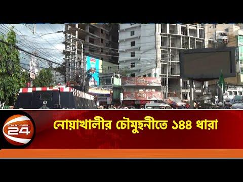 বাস চালকের খামখেয়ালির জের | Mymensingh News