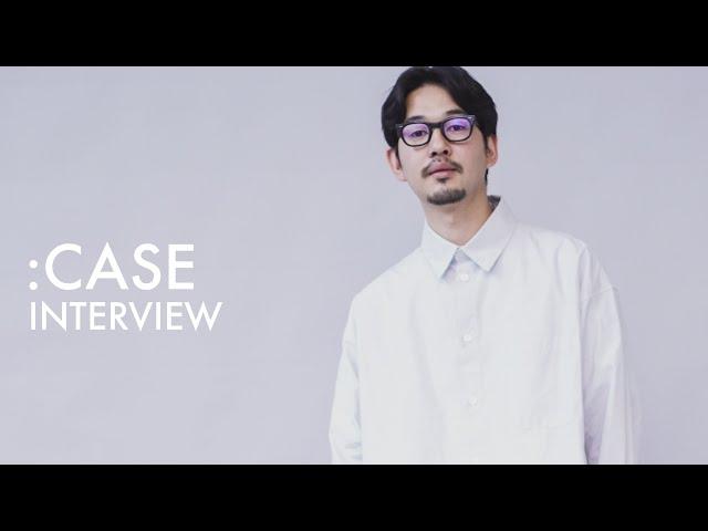 【:CASE】松坂生麻氏が求める理想的な
