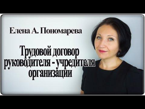 Две точки зрения на трудовой договор руководителя - учредителя - Елена Пономарева