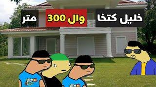خوستيقة - زلزال اخد ال 300 متر بتوع ابوه من خليل سليمان السواح كتخا