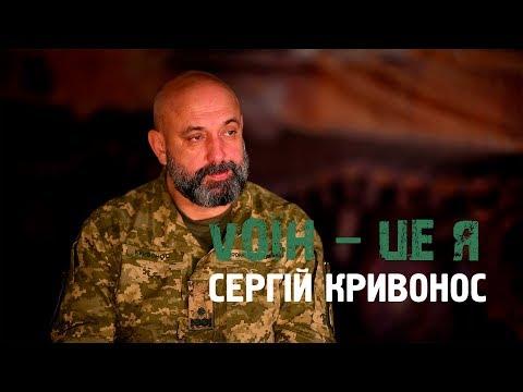 47 днів – без води: Сергій Кривонос про оточення Краматорського аеродрому у 2014 році. VОЇН – ЦЕ Я