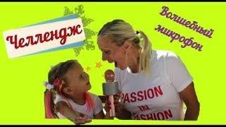 Челлендж Волшебный микрофон Катя Против Мамы Развлечения для детей