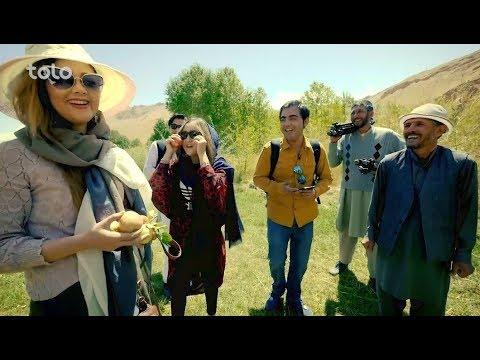 Mehman e Yaar - Season 07 - Episode 13 / مهمان یار- کلوخی کچالو در بابر دره - یکاولنگ