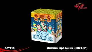"""Зимний праздник"" РС716 салют 20 залпов 1"" от компании Интернет-магазин SalutMARI - видео"