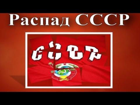 СССР и его распад