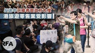 粵語新聞報道(06-24-2019)| 「反送中」衝擊香港旅遊及零售業;反修例示威者圍政府大樓
