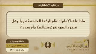 ماذا على الإمام إذا قام للركعة الخامسة سهواً، وهل سجود السهو يكون قبل السلام أم بعده ؟