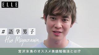 宮沢氷魚さんと英語をブラッシュアップ!#語学男子Vol.6