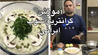 آموزش گرانترين سوپ ايراني (سوپ سفيد) سوپ شيرjavad javadi