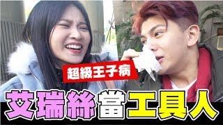 「Aries艾瑞絲」艾瑞氣挑戰一日工具人 孫生爆氣!!!| ft.反骨男孩 孫生