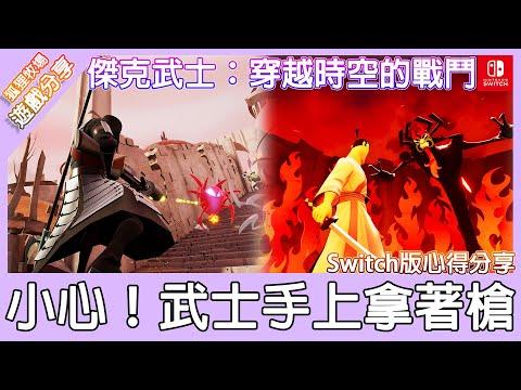 赤狐分享及介紹玩法 傑克武士:穿越時空的戰鬥