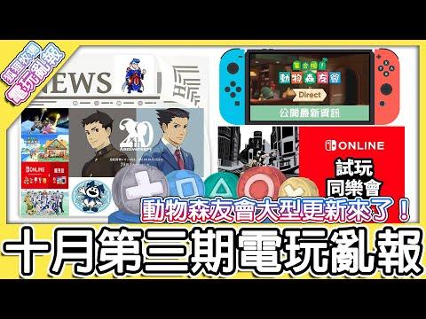 赤狐分享關於Switch遊戲的消息包含網王、動森DLC等等