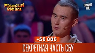 +50 000 - Секретная часть СБУ | Рассмеши комика 2016
