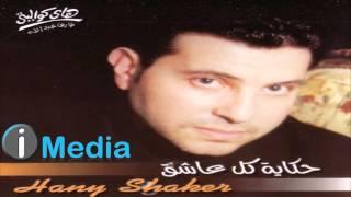 Hany Shaker - Law Kont Ghaly Aleik / هاني شاكر - لو كنت غالي عليك تحميل MP3