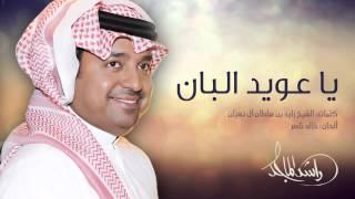 تحميل و استماع راشد الماجد - يا عويد البان (النسخة الأصلية) | 2002 MP3