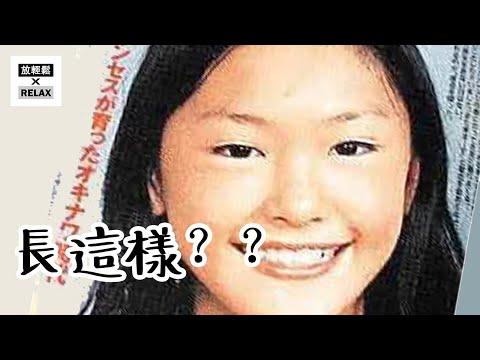 跟小時候長相差距很大的日本女星