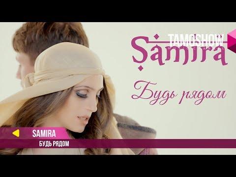 Самира - Будь рядом (Клипхои Точики 2017)