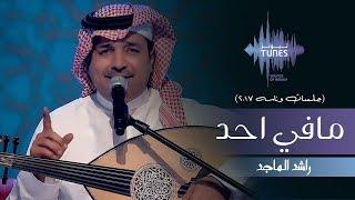 راشد الماجد - مافي احد (جلسات وناسه) | 2017 تحميل MP3