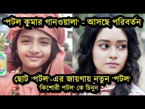 'পটল কুমার গানওয়ালা' নতুন 'পটল'-এর আসল পরিচয়   Mousumi Debnath 'Potol' in Potol Kumar Gaanwala