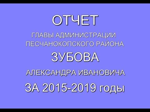 Отчет главы Администрации Песчанокопского района Зубова А.И. за 2015-2019 годы