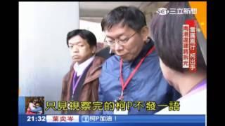 台北市長柯文哲《新台灣加油》獨家專訪(上)│三立新聞台