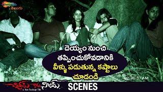 Friends Plan to Escape from Ghost | Chitram Kadhu Nijam Scenes | Darshan | Pallavi | Shemaroo Telugu