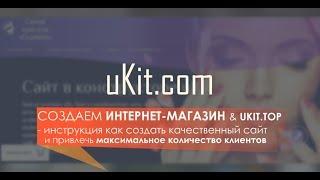 UKit – конструктор сайтов для бизнеса. Делаем сайт салона красоты