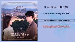 [SUBTHAI] Star (Little Prince) – Loco & U Sung Eun