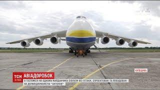 """У Гостомелі показали усі літаки, спроектовані на держпідприємстві """"Антонов"""""""