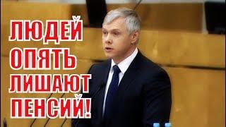 СРОЧНО! Депутат ГД Гартунг против замрозки накопительной части пенсий!