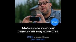 Мобильное кино как отдельный вид искусства - Стрим с режиссером Максимом Мусселем на Amlab.me
