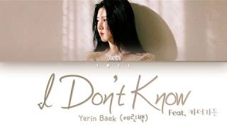Yerin Baek (예린백) – I Don't Know (내가 날 모르는 것처럼 feat.카더가든) (Han Rom Eng) Color Coded Lyrics/한국어 가사