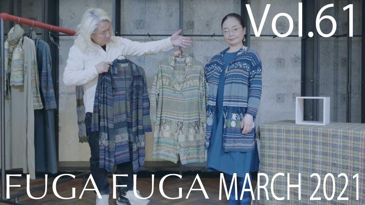 FUGA FUGA Vol.61 MARCH 2021