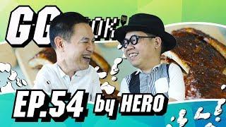 GGcooking [54] ft.พี่อิ๊งค์ : ซี่โครงหมู BBQ ร่อนนนนนนนน [by.Hero]