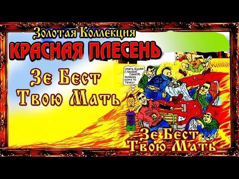 Красная Плесень - Зе Бест Твою мать (Альбом 1997)