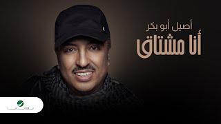 Aseel Abu Baker … Ana Mushtag - 2021 | اصيل ابو بكر … انا مشتاق - بالكلمات تحميل MP3