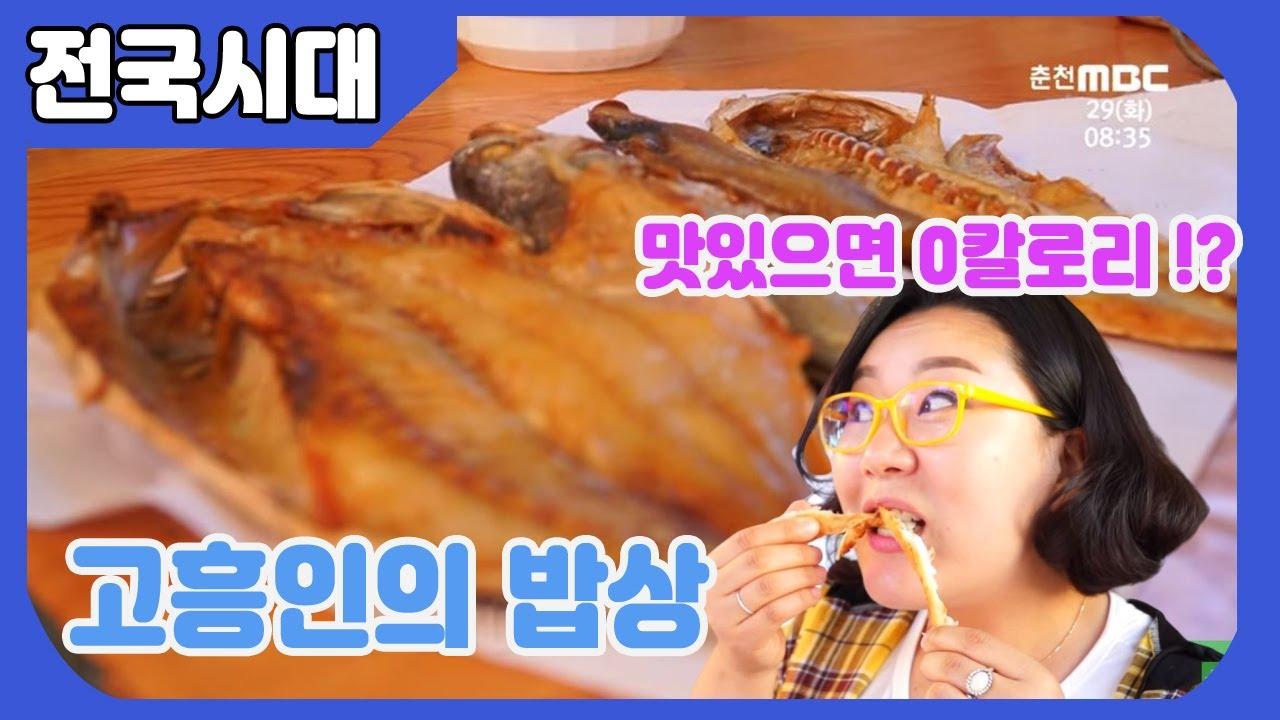 """""""숯불""""로 구운 생선구이 거리부터 한우까지! 고흥인의 밥상 다시보기"""
