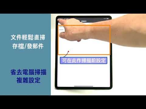 Epson Smart Panel 使用設定教學(第一篇)