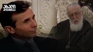 როგორ იქცა ეკლესია რუსეთის აგენტებით სავსე ინსტიტუტად
