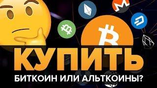 Я ЖАЛЕЮ ЧТО НЕ КУПИЛ БИТКОИН ЗА 20 000 $ (послание из будущего) bitcoin btc xrp ethereum ripple