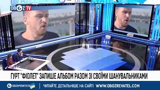 Популярная украинская группа запишет альбом вместе с поклонниками