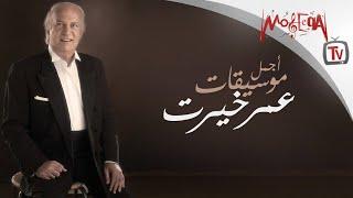 Best of Omar Khairat - اجمل موسيقات عمر خيرت تحميل MP3
