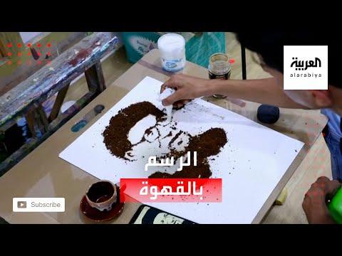 العرب اليوم - شاهد: فنان عراقي يبدع في استخدام القهوة لرسم لوحات فنية