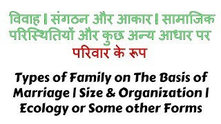 Types of Family on The Basis of Marriage | Size & Organization | Ecology or Some Other Forms