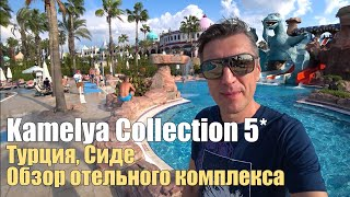 Kamelya Collection 5*: K Club, Fulya, Selin, Турция, Сиде