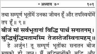 Full Shrimad Bhagwat Geeta In Hindi Pdf