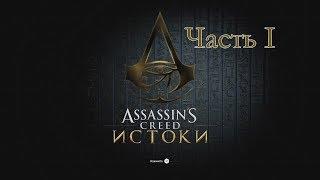 Assassin's Creed Origins - Прохождение Часть I